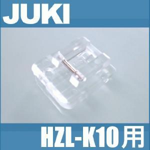 メーカー純正品 HZL-K10用コンシールファスナー押え 40117861  JUKI家庭用ミシン専用 HZLK10ジューキコンシールファスナー押さえ|mishin-net-store