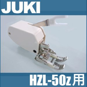 HZL-50z専用ウォーキングフット押え A9811-50Z-0A0 HZL50z 家庭用ミシン専用 JUKIミシン上送り押さえ ジューキ|mishin-net-store