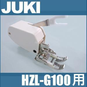 JUKI家庭用ミシン HZL-G100専用ウォーキングフット押え 40080963  HZLG100 上送り押さえ ジューキ|mishin-net-store