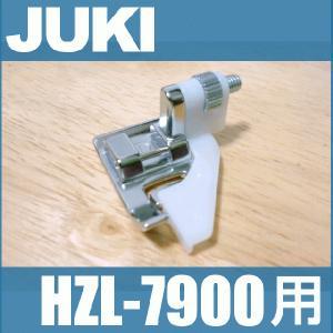 メーカー純正品 HZL-7900用ブラインドステッチ押え(まつり縫い押さえ) A9822-700-0A0  JUKI家庭用ミシン専用 HZL7900 ジューキブラインドステッチ押さえ|mishin-net-store