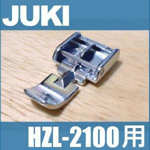メーカー純正品 HZL-2100用ファスナー押え A9823-010-0A0 JUKI家庭用ミシン専用 HZL2100ジューキファスナー押さえ|mishin-net-store