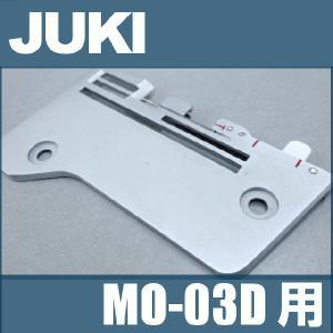 JUKI ロックミシン MO-03D専用 補給部品 針板組 A11155030B0A |mishin-net-store