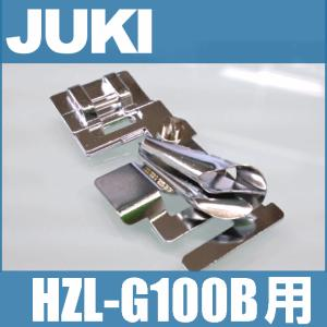JUKI家庭用ミシン HZL-G100B用バインダー押え テープバインダー 40080954  HZLG100B  グレース100B 縁テープ付け押さえ ジューキ mishin-net-store