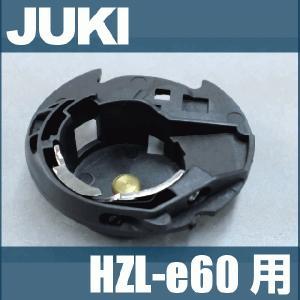 HZL-E60用内かま組 補給部品 内釜組 内カマ HZLe60 JUKIミシン  ジューキ 家庭用ミシン |mishin-net-store