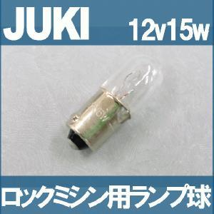 【小】JUKI 家庭用ロックミシン  ミシンランプ球【A3803-880-000A】 電球12V5W MO-324D/MO‐333/MO-333D/MO-344D 補給部品 ジューキ|mishin-net-store