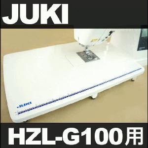 JUKI家庭用ミシン HZL-G100用大型補助テーブル J-FT  ジューキ mishin-net-store
