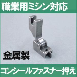 コンパニオンBC5300/BC5500対応品 コンシールファスナー押え 可動式金属製  パッケージなし省コスト簡素梱包品  Babylock職業用直線ミシン ベビーロック mishin-net-store
