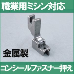 HS-80/HS-70対応品 コンシールファスナー押え 可動式金属製  パッケージなし省コスト簡素梱包品  HS80/HS70 JANOME職業用直線ミシン janome|mishin-net-store