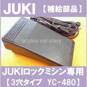 JUKIロックミシン専用フットコントローラー 3穴タイプ YC-480 補給部品 ジューキ|mishin-net-store