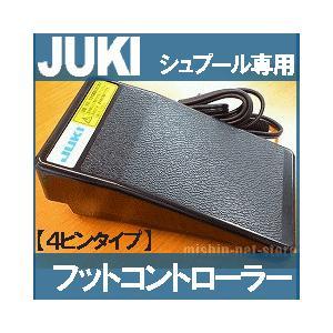 JUKI職業用ミシン シュプール専用 フットコントローラー(4ピンACコード一体型タイプ)YC-485 ジューキ|mishin-net-store