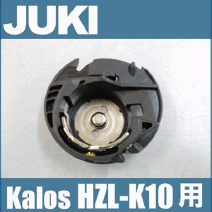 HZL-K10用内かま組 補給部品 内釜組 内カマ kalos カロス HZLK10 JUKIミシン  ジューキ 家庭用ミシン |mishin-net-store