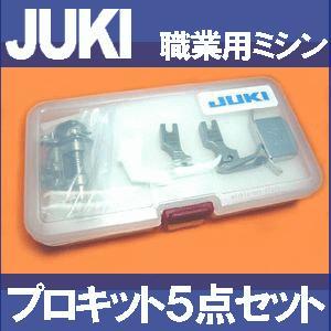 JUKI職業用ミシン シュプール専用 プロキットアタッチメント5個セット PRO KIT ジューキミシン|mishin-net-store
