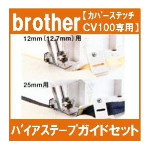 CV100専用 バイアステープ付けガイドセット SA224CV ブラザーミシン brotherカバーステッチ    4977766624251|mishin-net-store