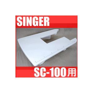 SC-100専用 HP32967 大型テーブル SC100用ワイドテーブルモナミヌウ SINGER 家庭用シンガーミシン用|mishin-net-store