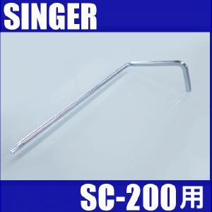メーカー純正品 SC-200用棒定規 キルトステッチ定規 SINGER家庭用ミシン専用 モナミヌウプラス SC200 シンガー|mishin-net-store