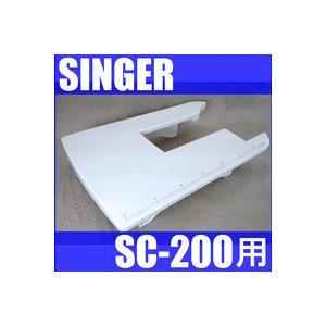 SC-200専用 HP32967 大型テーブル SC200用ワイドテーブルモナミヌウプラス SINGER 家庭用シンガーミシン用|mishin-net-store