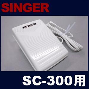 SC-300専用 HP35561 フットコントローラー SC300用 mon ami nu α モナミヌウアルファ SINGER 家庭用シンガーミシン|mishin-net-store
