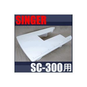 SC-300専用 HP32967 大型テーブル SC300用ワイドテーブルモナミヌウアルファ SINGER 家庭用シンガーミシン用|mishin-net-store