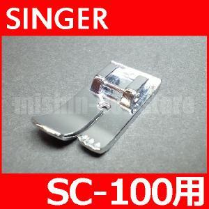 メーカー純正品SC-100専用 HP12924 直線縫い押え  SINGER SC100用 モナミヌウ 家庭用シンガーミシン専用 |mishin-net-store