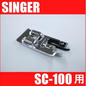 メーカー純正品SC-100専用 HP302442 縁かがり押え ふちかがり押さえ 補給部品 SINGER SC100用 モナミヌウ 家庭用シンガーミシン|mishin-net-store