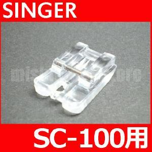 メーカー純正品SC-100専用 HP30735 コンシールファスナー押え  SINGER SC100用 モナミヌウ 家庭用シンガーミシン専用|mishin-net-store
