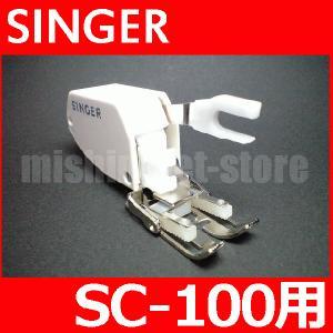 メーカー純正品SC-100専用 HP31099 上送り押え ウォーキングフット押さえ SINGER SC100用 家庭用シンガーミシン専用|mishin-net-store