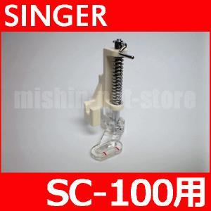 メーカー純正品SC-100専用 HP31249 キルティング押え SINGER SC100用 家庭用シンガーミシン専用|mishin-net-store