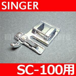 メーカー純正品SC-100専用 ゴムシャーリング押え/押さえ SINGER SC100用 家庭用ミシン専用 シンガーミシン |mishin-net-store