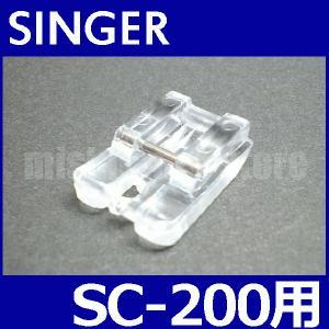 メーカー純正品SC-200専用 HP30735 コンシールファスナー押え  SINGER SC200用 モナミヌウプラス 家庭用シンガーミシン専用|mishin-net-store