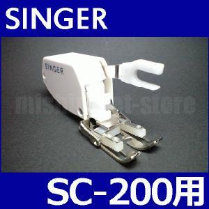 メーカー純正品SC-200専用 HP31099 上送り押え ウォーキングフット押さえ  SINGER SC200用 家庭用シンガーミシン専用 |mishin-net-store