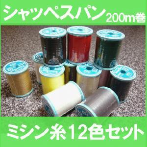 シャッペスパンミシン糸12色セット 普通地用#60 ポリエステル100% フジックス 安心の200m巻き|mishin-net-store