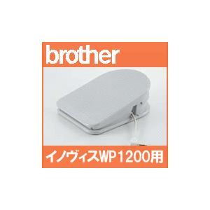 コードリール付きイノヴィスWP1200用フットコントローラー FC32191 MODEL:S ブラザーミシン brother 家庭用ミシン |mishin-net-store