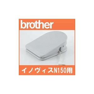 コードリール付きイノヴィスN150用フットコントローラー FC32191 MODEL:S ブラザーミシン brother 家庭用ミシン |mishin-net-store