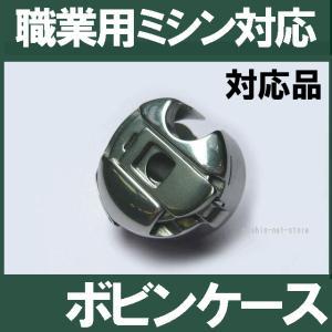 JANOME コスチューラ780DX / コスチューラ780DB 対応品 ボビンケース  工業用ボビンケース JANOME職業用ミシン 蛇の目|mishin-net-store