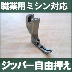 ジャノメ HS-80/HS-70対応品 ジッパー自由押え ジッパー自由押さえ パッケージなし省コスト簡素梱包 ジャノメ JANOMEミシン職業用直線ミシン |mishin-net-store
