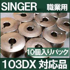 シンガーミシン ボビン 金属製 10個入りパック 職業用直線ミシン103DX対応 SINGER|mishin-net-store