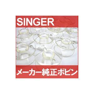 メーカー純正品 11.5mm用 シンガーミシン家庭用 HP30222 ボビン10個パック プラスチック製 SINGER|mishin-net-store