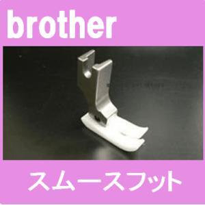 スムースフット ブラザー 職業用ミシンヌーベルシリーズ対応  スムースフット押え 軽金属製 直線ミシン用  brother|mishin-net-store