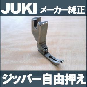 JUKI職業用ミシン シュプール専用 ジッパー自由押え A9842-D25-0A0 ジューキミシン|mishin-net-store