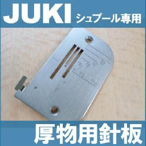 JUKI職業用 シュプール専用 厚物用針板 A9839-090-BA0 SUPR職業用 ジューキミシンキ mishin-net-store
