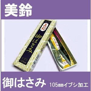 美鈴 御はさみ 105mm イブシ加工 糸切りハサミ 手鋏手ばさみ【No.511】|mishin-net-store