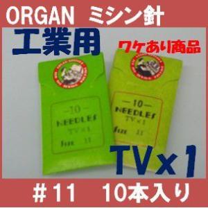 ワケあり商品  TVx1 #11 11番手 工業用ミシン針 10本入り オルガン針ORGAN TV×1|mishin-net-store