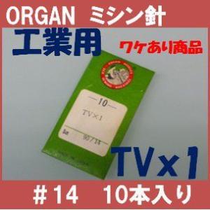 ワケあり商品  TVx1 #14 14番手 工業用ミシン針 10本入り オルガン針ORGAN TV×1|mishin-net-store
