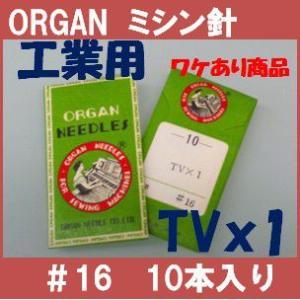 ワケあり商品  TVx1 #16 16番手 工業用ミシン針 10本入り オルガン針ORGAN TV×1|mishin-net-store