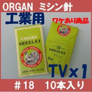 ワケあり商品  TVx1 #18 18番手 工業用ミシン針 10本入り オルガン針ORGAN TV×1|mishin-net-store