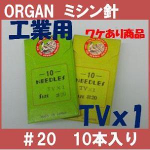 ワケあり商品  TVx1 #20 20番手 工業用ミシン針 10本入り オルガン針ORGAN TV×1|mishin-net-store
