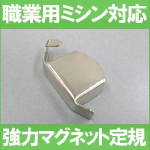 JUKI職業用直線ミシン シュプール対応品 マグネット定規 鋼鉄製  パッケージなし省コスト簡素梱包品 ジューキ