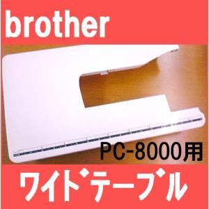 PC-8000用ワイドテーブル PC8000用 WT2 ブラザーミシン 家庭用ミシン用 brother