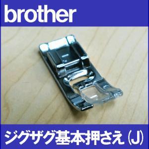 ジグザグ基本押え補給部品Z押さえ 最大ジグザグ振り幅5mm用 ジグザグ押え ブラザーミシン家庭用ミシン専用 brother メーカー純正品|mishin-net-store
