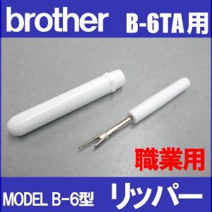 糸切りリッパー ボタン穴かがり器B-6TA用 スティッチリッパー ヌーベル専用ブラザー職業用ミシン brother|mishin-net-store